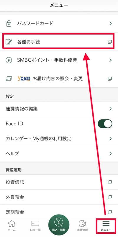三井住友銀行アプリ 各種お手続