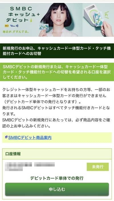 SMBCデビット申込画面
