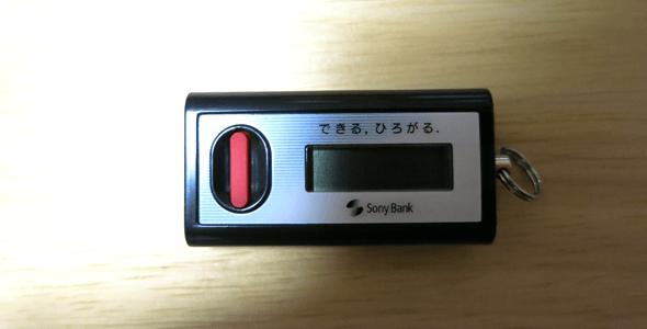 ソニー銀行のトークン