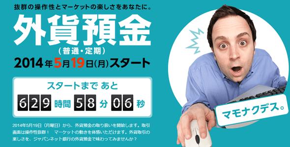 ジャパンネット銀行外貨預金