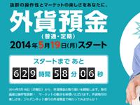 ジャパンネット銀行が外貨預金サービスを開始!5月から