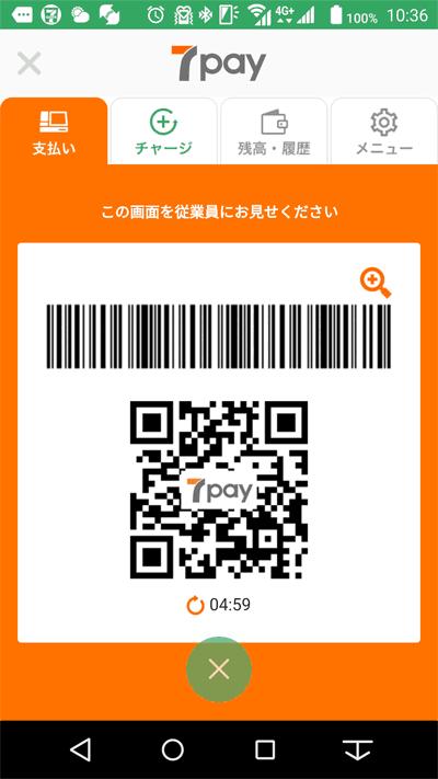7Payアプリ画面イメージ