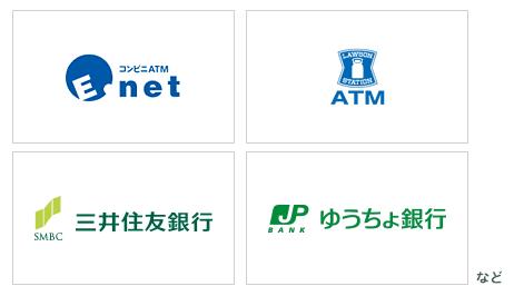 常に手数料がかかる提携ATM