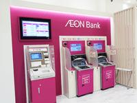 イオン銀行ATMを手数料無料で使うために準備したい3つのキャッシュカード