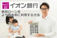 イオン銀行教育ローン