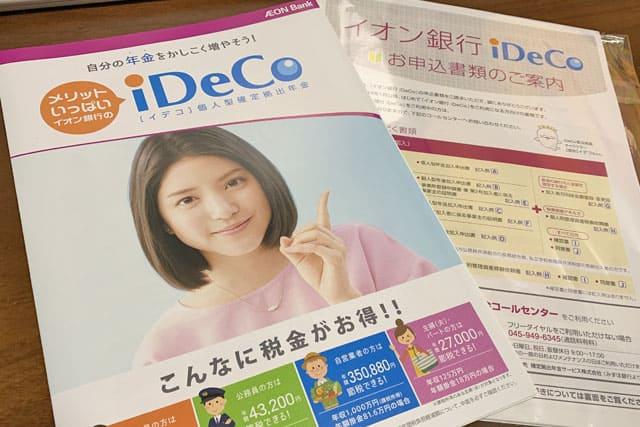 イオン銀行のiDeCoパンフレット