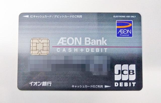 イオン銀行キャッシュ+デビット