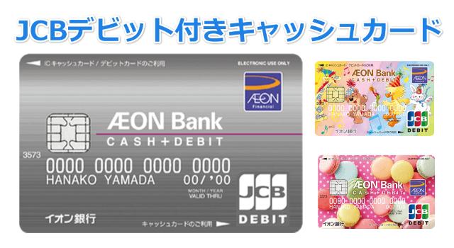 イオン銀行キャシュ+デビット