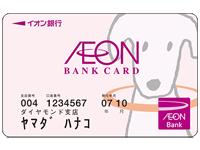 まだイオンバンクカード使ってますか?それ、ちょっと損してます