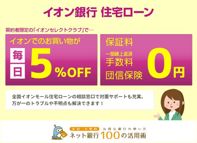 イオン銀行住宅ローンはイオンでのお買い物が毎日5%OFF