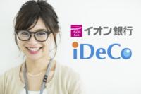 イオン銀行iDeCo