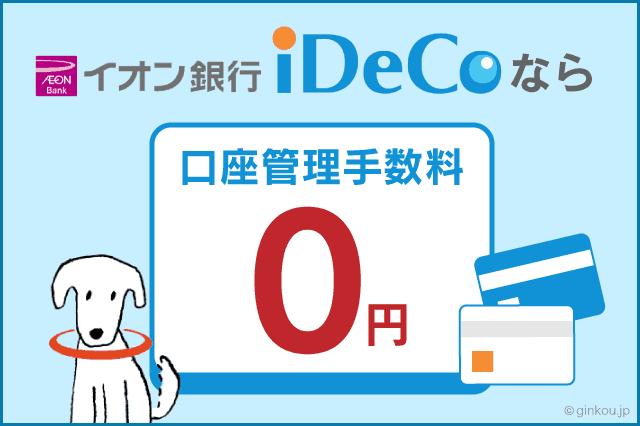 口座管理手数料0円