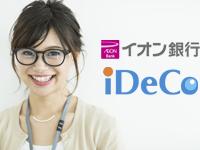 イオン銀行のiDeCoが持つ4つのメリットとおすすめ投資信託の選び方