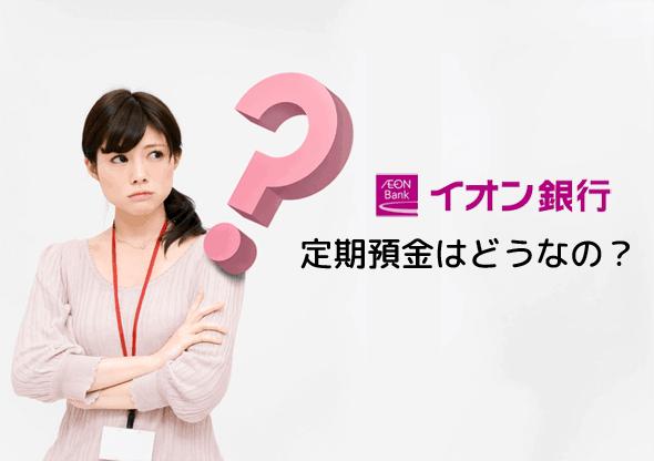 イオン銀行の特徴 イオンカードセレクト普通金利優待