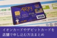 イオンカードの店舗発行