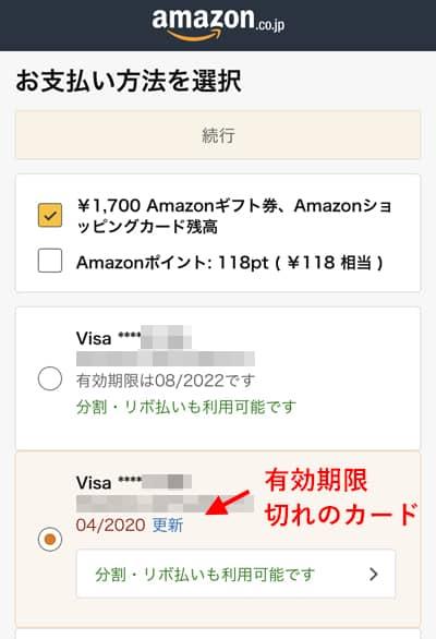 Amazonの友好議連カード表示