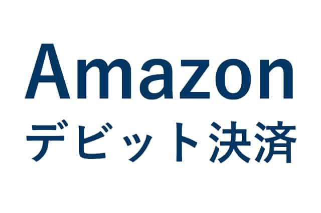 Amazonでデビット決済