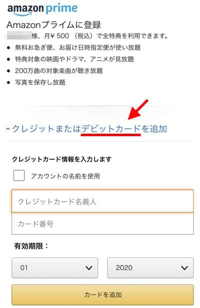 Amazonプライムの支払方法