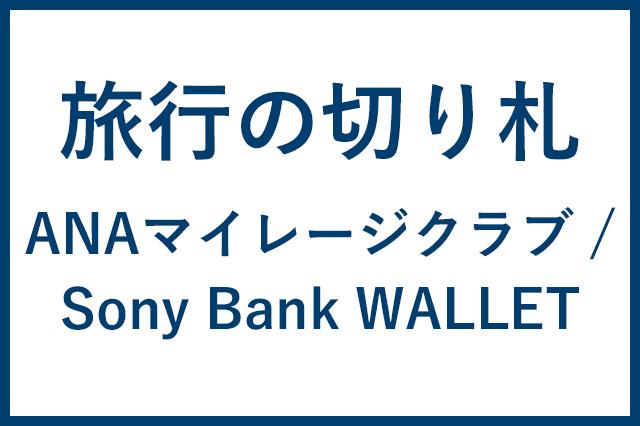 旅行の切り札 ANAマイレージクラブ / Sony Bank WALLET