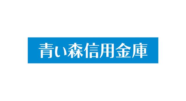 青い森信用金庫 ロゴ
