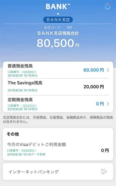 あおぞら銀行BANKアプリトップ