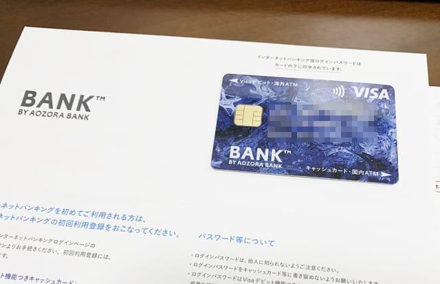 あおぞら銀行BANK支店キャッシュカード