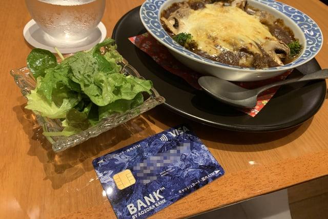 あおぞら銀行Visaデビットで食事