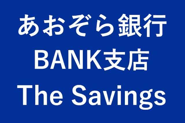 あおぞら銀行BANK The Savings