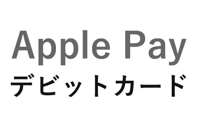 Apple Payでデビットカードを使う