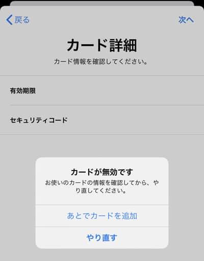 Apple Payのエラー画面