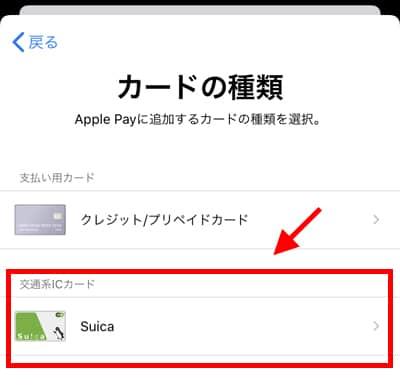 Apple PayにSuica登録