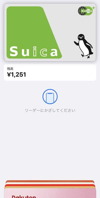 Apple PayのSuicaカード表示