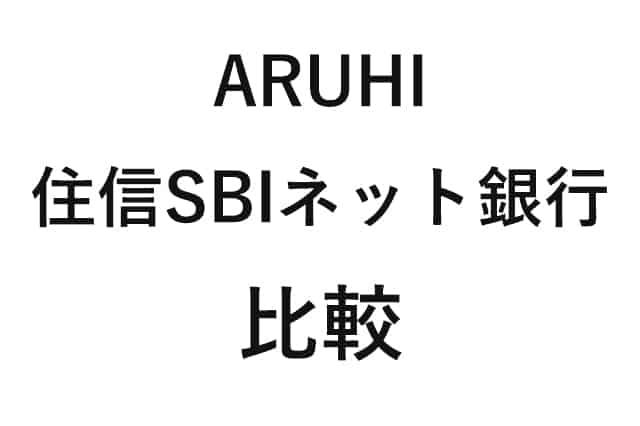 ARUHIと住信SBIネット銀行の住宅ローン比較