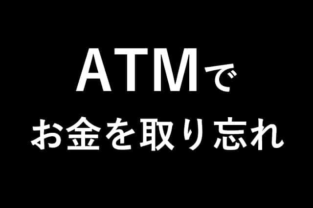 ATMでお金を取り忘れ