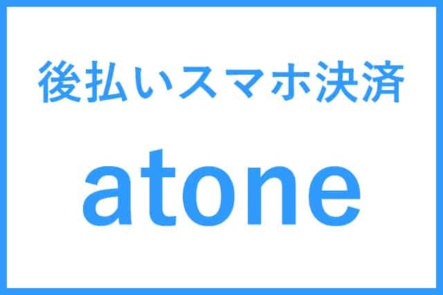 使える コンビニ atone