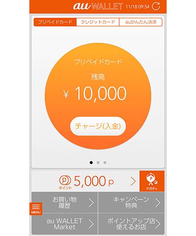 au WALLETアプリ画面