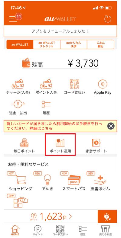 au WALLET アプリ サンプル画面