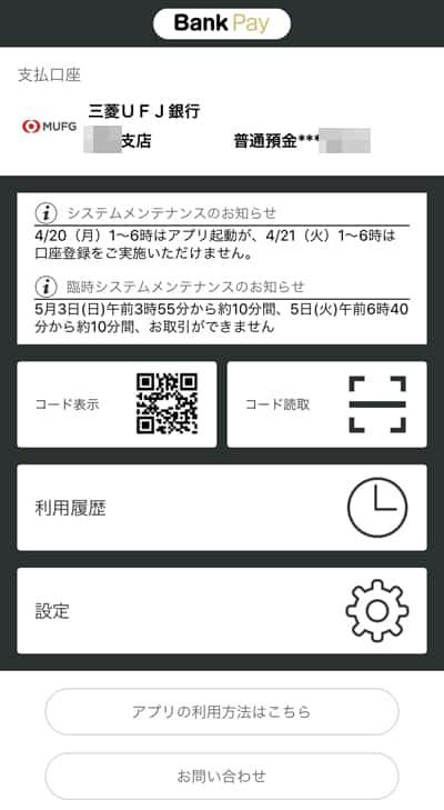 Bank Pay トップ画面