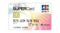 ちばぎんスーパーカード〈デビット〉