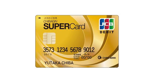 ちばぎんスーパーカード ゴールドカード