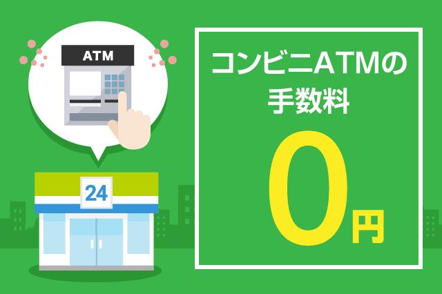 コンビニATMの手数料0円