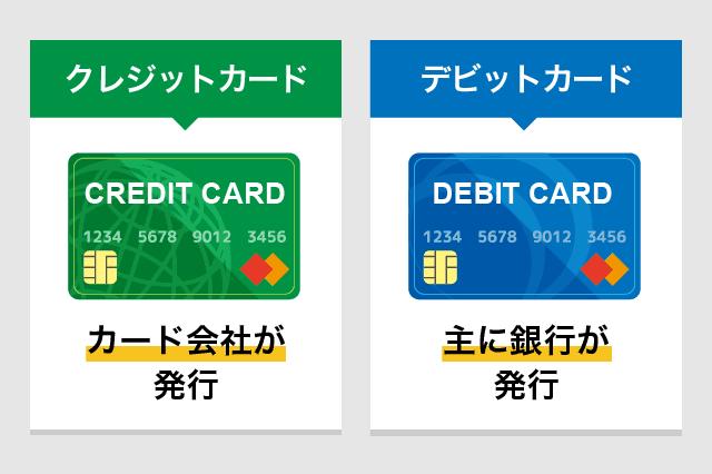 知ってナルホド!クレジットカードとデビットカードの違いと ...