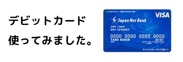 デビットカード体験記