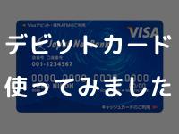 【体験記】コンビニではじめてデビットカードを使って買い物してみた