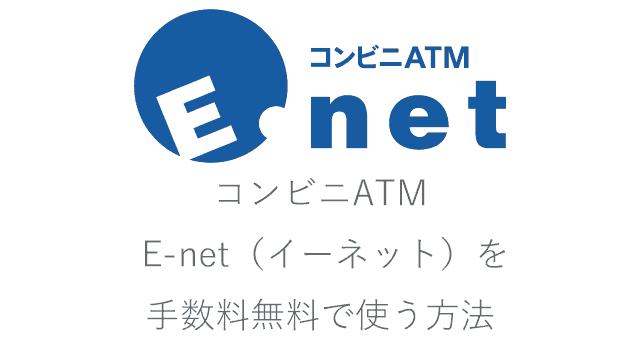E-net(イーネット)