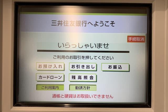 イーネットATMに三井住友銀行キャッシュカードを挿入
