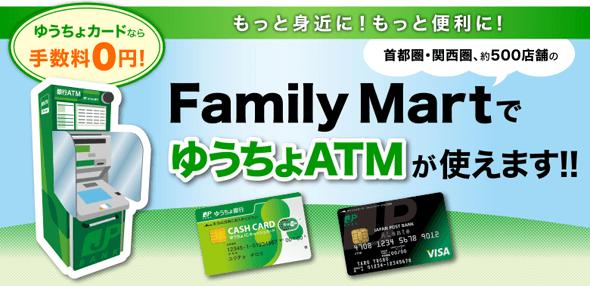 ファミリーマートとゆうちょ銀行