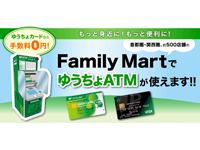 【コンビニATM】ファミリーマートに設置されているのはゆうちょ?E-net?