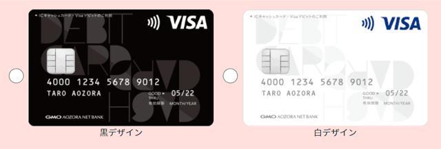 GMOあおぞらネット銀行のキャッシュカード カラー比較