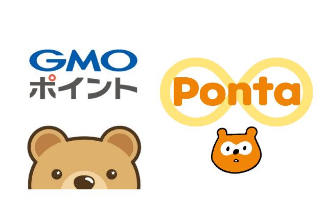 GMOポイント・Pontaポイント